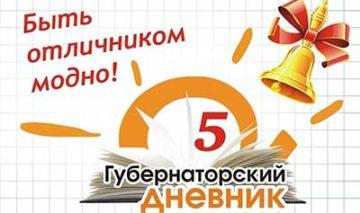 """Акция """"Губернаториский дневник"""""""