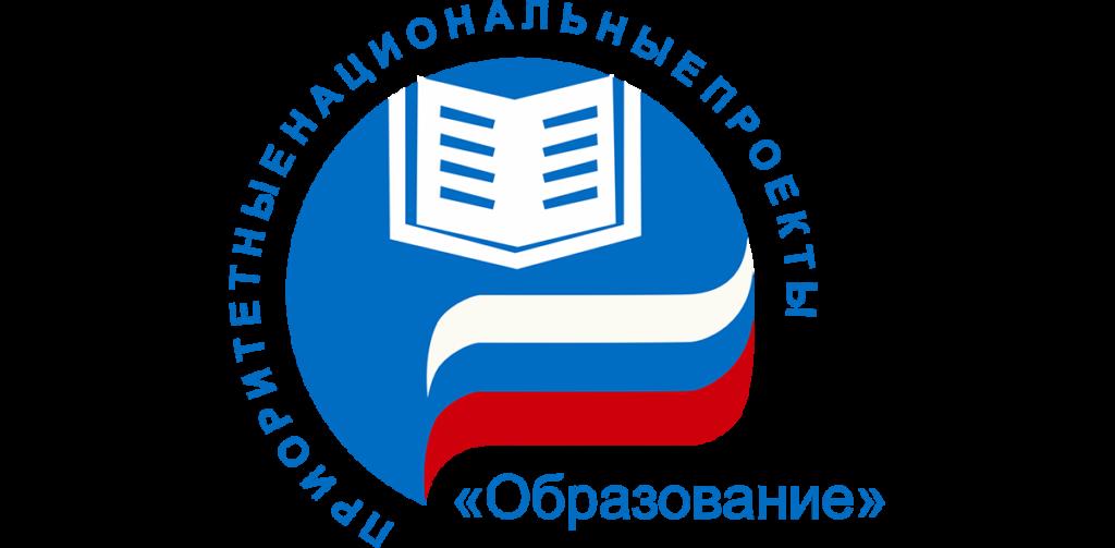 """Приоритетный национальный проект """"Образование"""""""