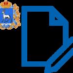 Региональное законодательство