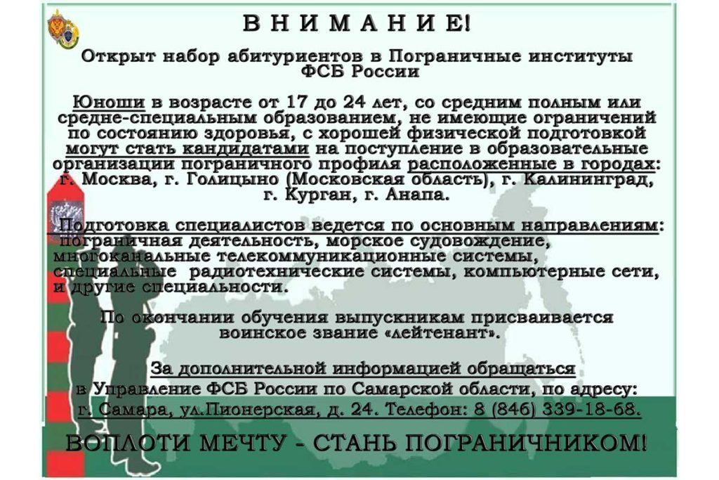 ФСБ объявила об отборе абитуриентов для поступления в пограничные институты