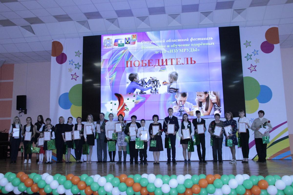 Открытый областной фестиваль «Воспитание и обучение одаренных детей «Изумруды»