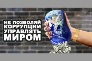 Не позволяй коррупции управлять миром