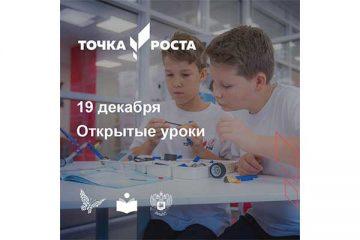 пройдут открытые уроки по «Технологии», «Информатике», «ОБЖ»