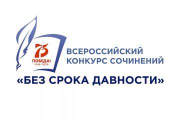 Эмблема конкурса «Без срока давности»