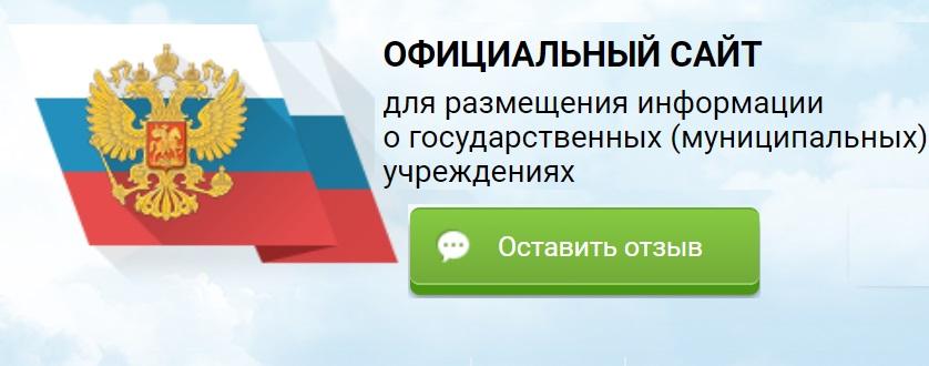 bus.gov.ru