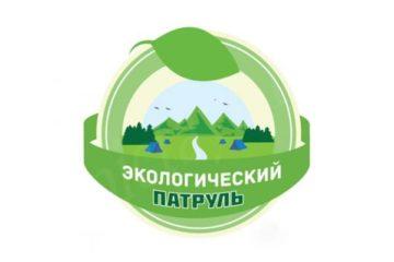 «Экологический патруль»