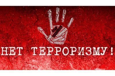 Терроризму - НЕТ!