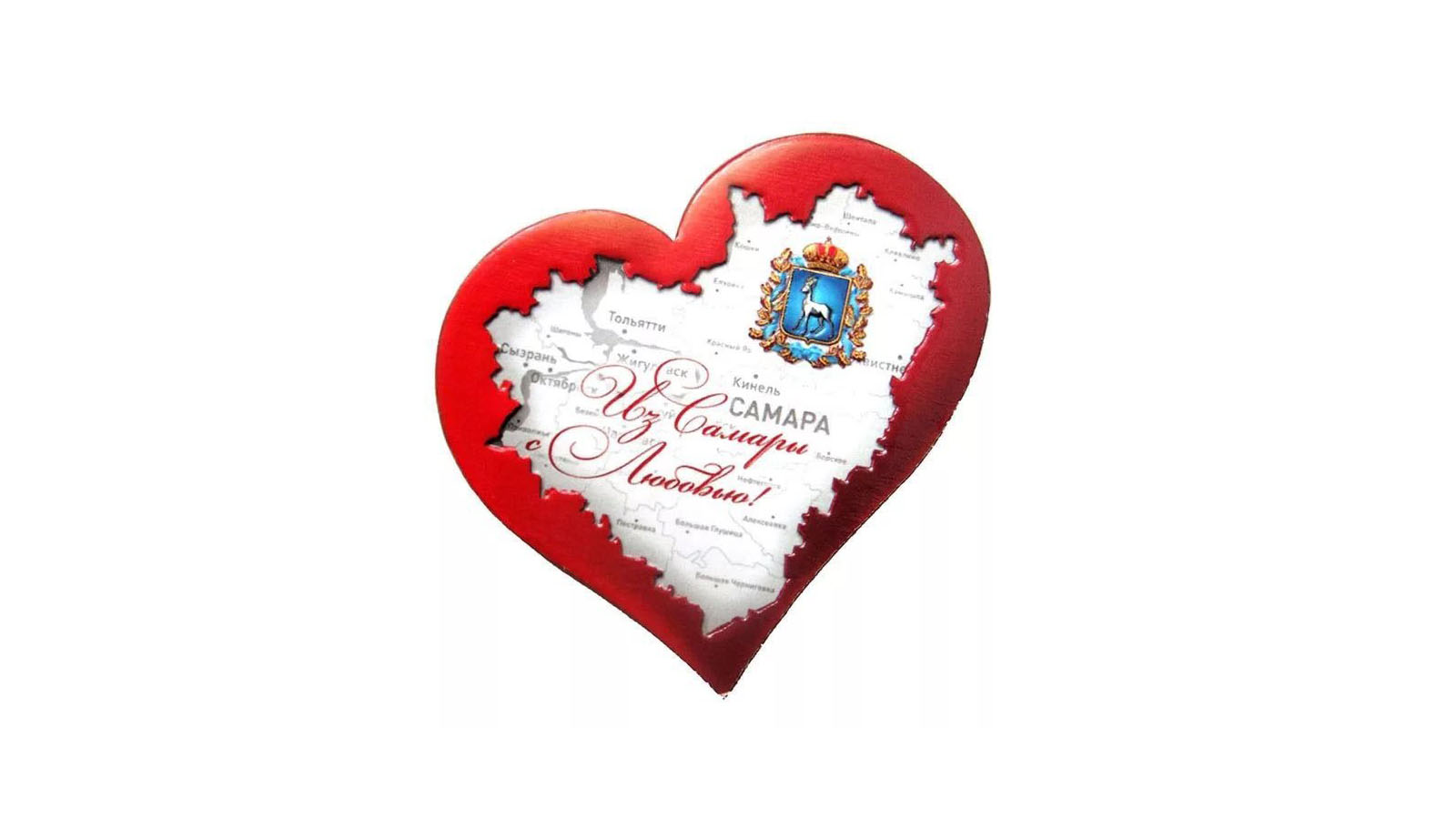 «Самарский край – сердце России»