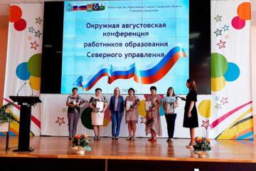 Окружная августовская конференция работников образования