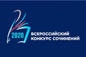 Всероссийского конкурса сочинений в 2020 году
