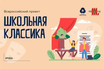 Всероссийский проект «Школьная классика»