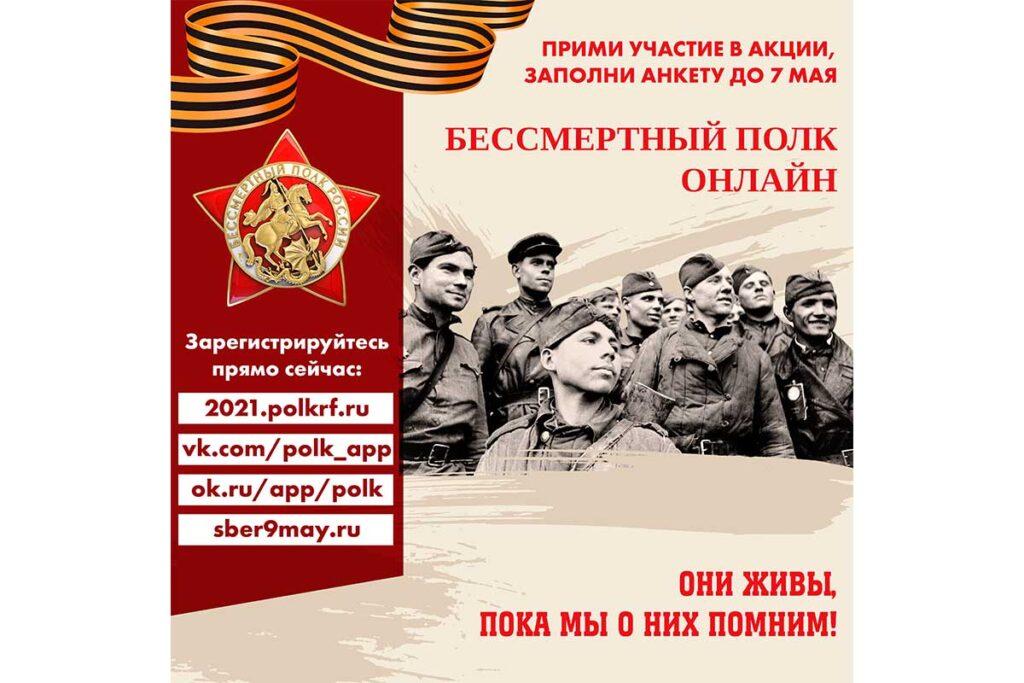 Всероссийская акция Бессмертный полк