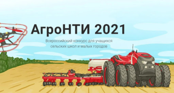 АгроНТИ-2021