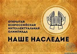 Итоги проведения регионального и окружного (муниципального) этапов Открытой всероссийской интеллектуальной олимпиады школьников «Наше наследие» в 2020-2021 учебном году