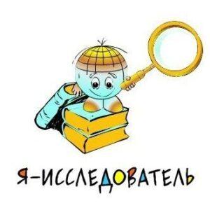 Региональный конкурс исследовательских проектов старших дошкольников и младших школьников