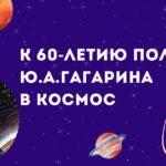 Региональный конкурс эссе на тему «Мой космос»