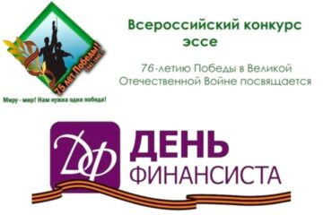 Региональный этап Конкурса Эссе в рамках Всероссийского праздника «День Финансиста» в 2021 году