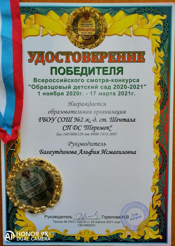 удостоверение победителя образцовый детский сад
