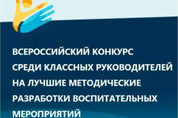 Всероссийский дистанционный конкурс среди классных руководителей
