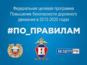 """ФЦП """"Повышение безопасности дорожного движения в 2013 - 2020 годах"""