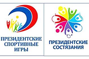 Президентские игры и состязания для школьников