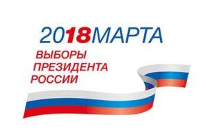 18 марта 2018 года состоятся всенародные выборы Президента Российской Федерации
