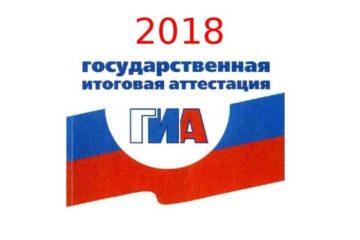 ГИА 2018