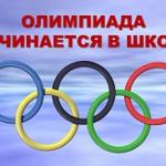 Олимпиада-начинается-в-школе