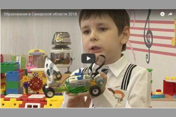 Образование Самарской области