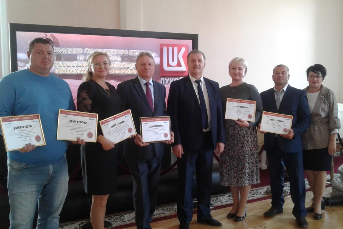 победителей конкурса социальных и культурных проектов ПАО «Лукойл