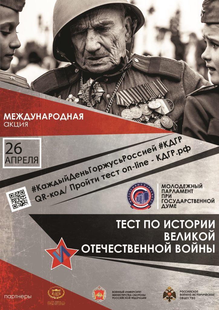 V международная акция «Тест по истории Великой Отечественной войны»