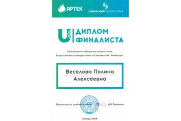 Всероссийский конкурс юных исследователей «Универсум»