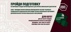 WORLDSKILLSRUSSIA «МОЛОДЫЕ ПРОФЕССИОНАЛЫ»