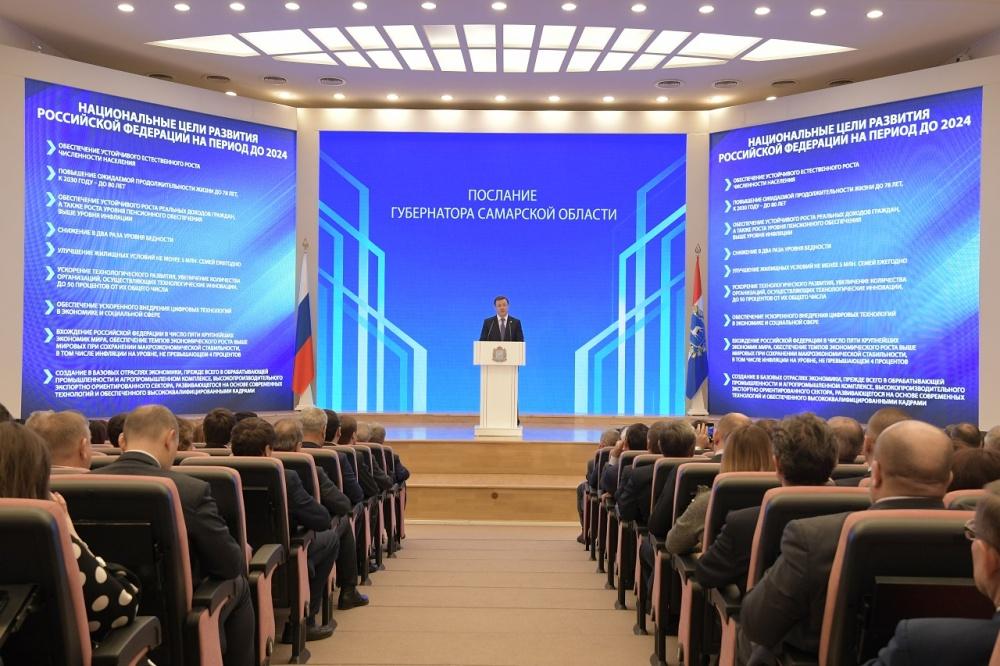 Послание Губернатора Самарской области Д.И.Азарова