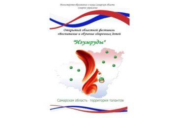 областной фестиваль «Изумруды»