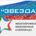 олимпиада Звезда