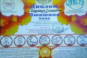 Всероссийский фестиваль-конкурс «Рандеву талантов»