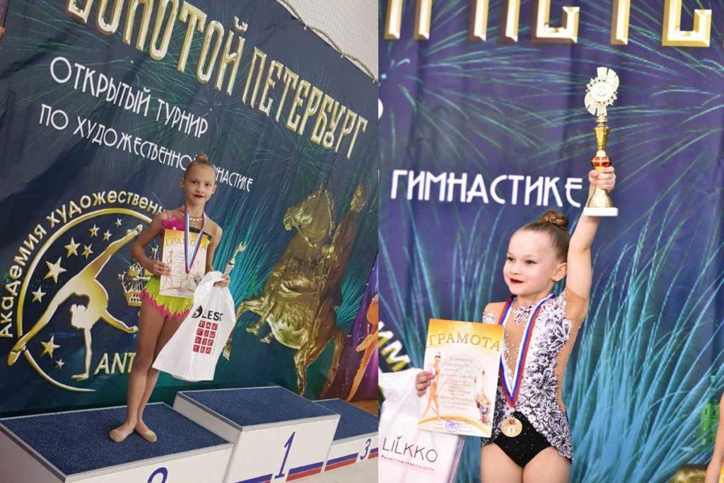 «Золотой Петербург-2019»
